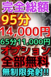 【激安!電マ・ヤリまくり専門店】95分1万4千円!!