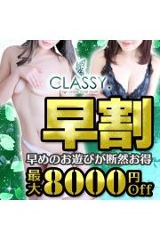 6000円OFF!選べる女の子!ホテル代込18000円!