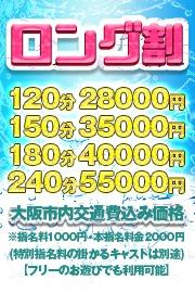 60分13000円ポッキリ!デリバリーヘルス