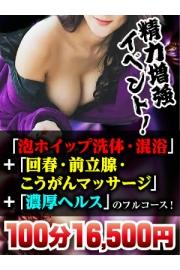 精力増強イベント開催中!100分16,500円!!