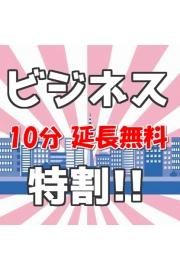 全コース指名料・交通費コミ『新春☆桃はじめ』開催中!