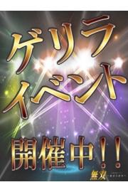 ☆★☆一押しキャスト特別料金☆★☆