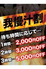 ◆出勤一番手割りイベント◆10分延長サービス!