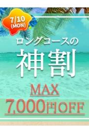 新人割・最大5,000円割引