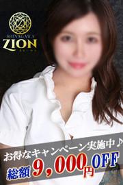 総額7,000円offの品川発~23区スピード出張!