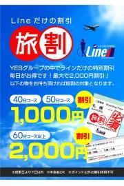 19日まで開催!札幌エリア14店舗合同イベント!!