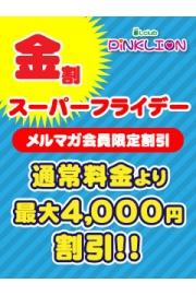◆週末は超~お得に遊べるスーパーフライデー◆