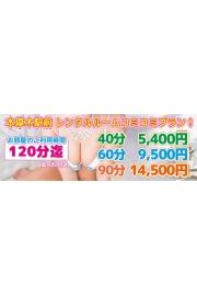 本厚木駅前40分3900円!!20代・巨乳・ぽっちゃり♪