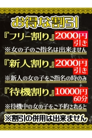 フリー割引で60分1万円からのご案内可能です!!