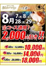 ●待機割り復活☆60分10,000円●大人気コース♪