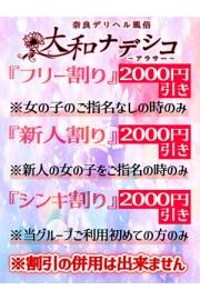 ◆60分10,000円で遊べるタイキワリ◆