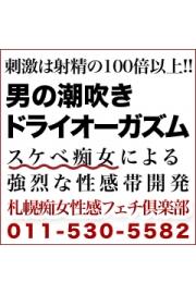 【痴女テクニック】~貴方の身体を開発~性の新たな発見!!