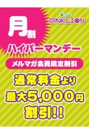 ◆週初めは超~お得に遊べるハイパーマンデー◆