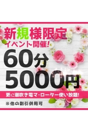 ご新規様限定企画開催!!入会金・指名料コミ!60分=5000