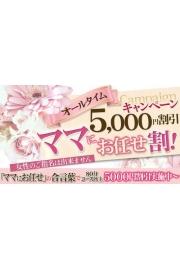 ママにお任せで5000円割引!!