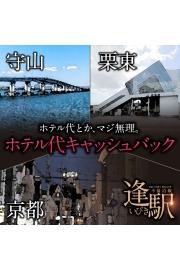 ❤浮気無料イベント❤指名無料、総額3,000円割引