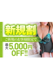 ❤最大¥5000円引❤ご新規様