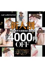 ❤どなた様も¥3000割引❤指名無料!