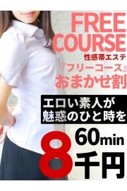 「おまかせ割引」女性指名なしで通常料金から2000円OFF