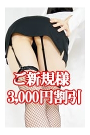 ★★★ご新規様3,000円割引★★★