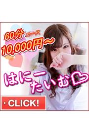 最大4,000円割引き♪ ❤ハニータイム❤