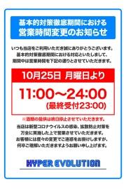 30分5,200円~!看板イベント《毎週水曜日開催》