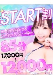 何回でも使える95分11000円!新春特別割引!!