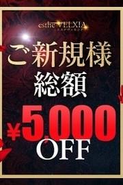 ◆秋のトップレス無料イベント開催!!!◆