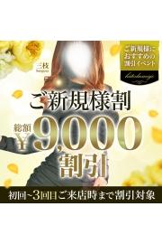ご新規様注目!3回のご来店まで3000円引き!