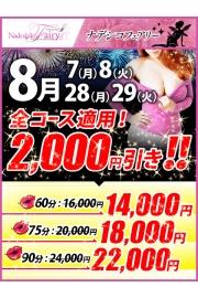 ★10月は毎週木曜日2000円割引&指名料サービス!★