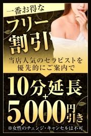 5,000円相当割引のフリー限定の特別価格!!