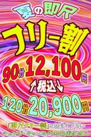 90分13,000円指名料込み♪新スタンダードはデリクラ☆
