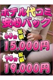 ◆◆60分 15,000円☆ホテル代込み!◆◆