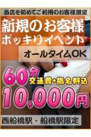 ◆◆衝撃のポッキリイベント!60分10000円!!◆◆
