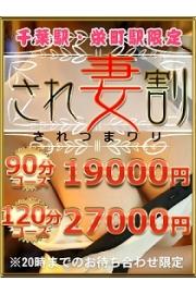 千葉駅北口&栄町駅限定・フリー・3000円割引