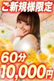 ☆ご新規様フリー限定でなんと!!60分10000円!!