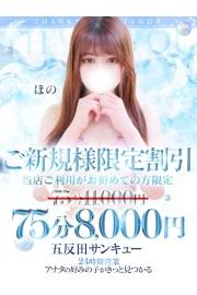 ご新規様限定!75分フリーコース!8000円