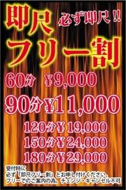 コスパ最強!!!即尺フリー割 90分11,000円