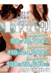 得★3,000円割★フリーお得コース★