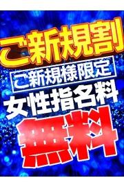 【ご新規様限定!指名料¥2000円割引♪】