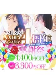 60分8,000円!おまかせ割引2,000円OFF!