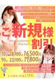 ★最大 6,000円 OFF★Thanksキャンペーン