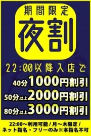 スイートキスのお得情報! なんと10000円~遊べちゃう!?