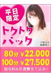 [ 限定!]コスパ◎60分15,000円ご新規様キャンペーン