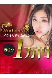 何度でも☆50分1万円☆