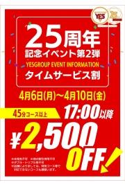 【25周年記念イベント第2弾】タイムサービス割イベント!!