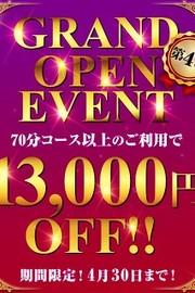 GRAND OPEN EVENT!