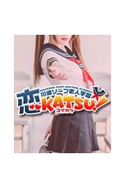 4月開校!【川崎ソープ素人学園 恋KATSU!-コイカツ-】