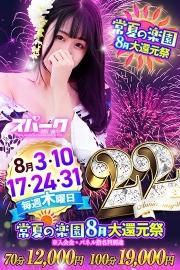 2月限定!! ご新規様限定イベント開催中!!