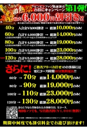 4月より神出鬼没のゲリラ割引発動!!